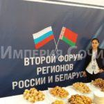 Кейтеринговое обслуживание на втором Форуме регионов России и Беларуси, кофе брейк на 1200 человек